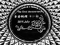 「The first anniversary、季節料理○○、日付」を彫刻した、飲食店の周年祝い用の灰皿